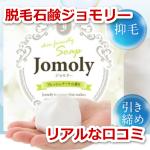 脱毛石鹸ジョモリー(Jomoly)は効果なし? 9人の購入者のリアル過ぎる口コミ