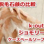 脱毛石鹸の成分と値段を比較! ジョモリー k-out ケースベールソープ