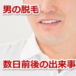 30代独身男のムダ毛処理奮闘記その3 レーザー脱毛数日前後の出来事