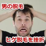 30代独身男のムダ毛処理奮闘記その5 エステサロンでのレーザー脱毛に限界を感じる