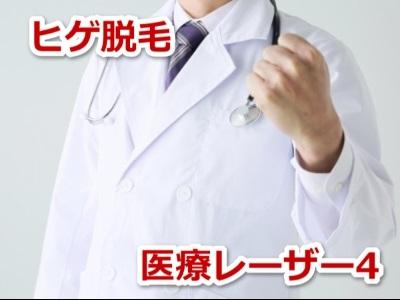 ヒゲ 医療レーザー